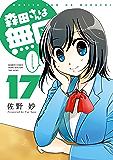 森田さんは無口 (17) (バンブーコミックス 4コマセレクション)