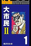 大市民Ⅱ (1)