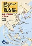 司法が認定した日本軍「慰安婦」―被害・加害事実は消せない! (かもがわブックレット)