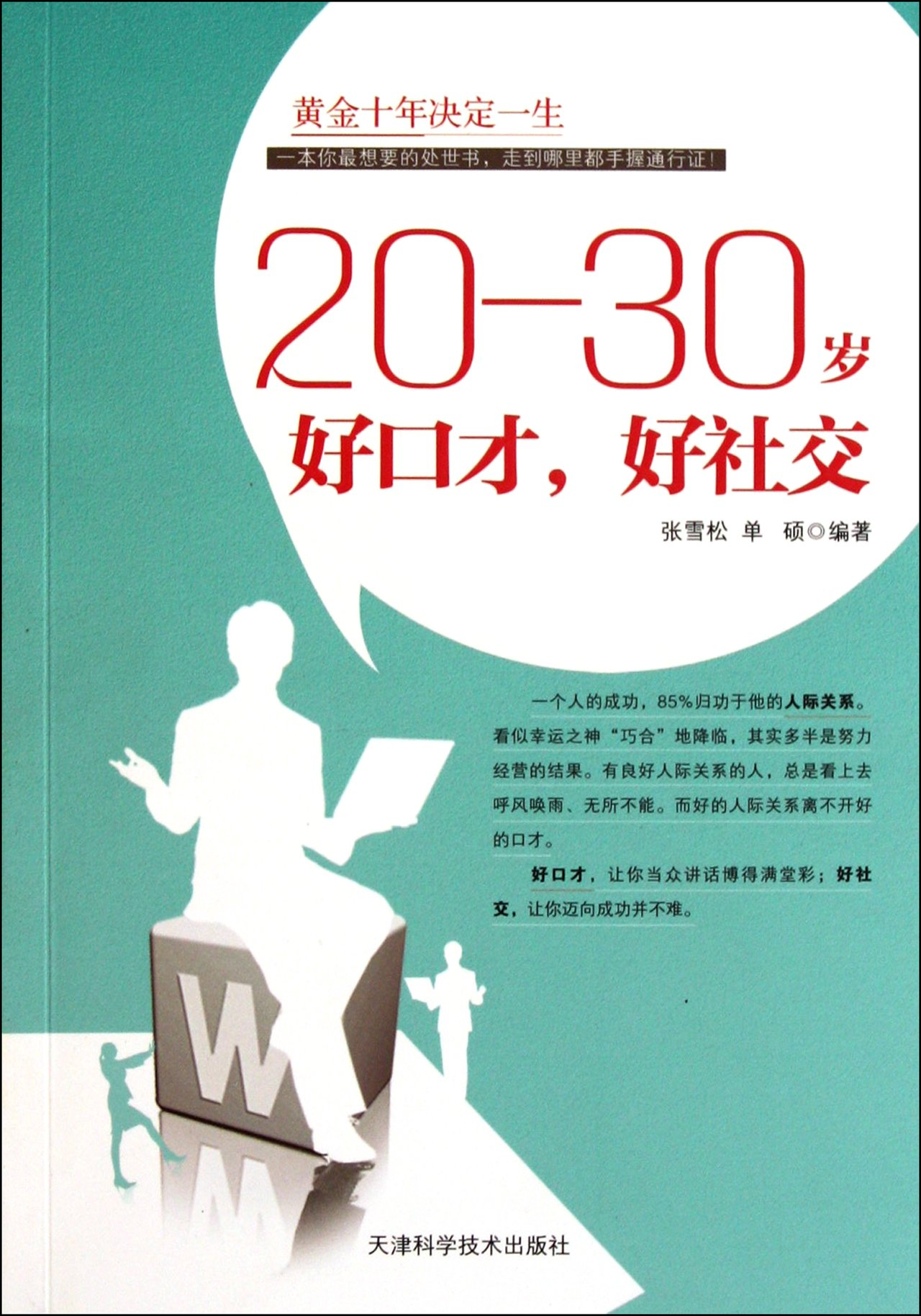 Download Excellent Eloquence and Interpersonal Relationship in Ones Twenties and Thirties (Chinese Edition) ebook