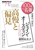 NHK 100分 de 名著 ジェイン・オースティン『高慢と偏見』 2017年 7月 [雑誌] (NHKテキスト)