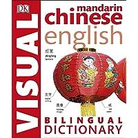 Chinese English Bilingual Visual Dictionary