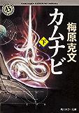 カムナビ(下) (角川ホラー文庫)