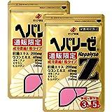 ヘパリーゼZ 3粒×5袋 2個セット