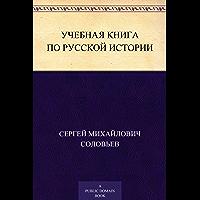 Учебная книга по русской истории (Russian Edition)