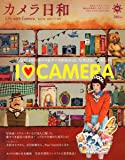 カメラ日和 VOL.46