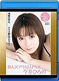 新人×アリスJAPAN 今井ひろの [Blu-ray]