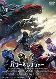 劇場版 パワーレンジャー [DVD]