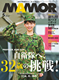 MAMOR(マモル) 2019 年 05 月号 [雑誌] (デジタル雑誌)