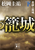 黄砂の籠城(下) (講談社文庫)