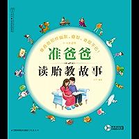 准爸爸读胎教故事(本书不提供光盘下载链接) (汉竹•亲亲乐读系列)