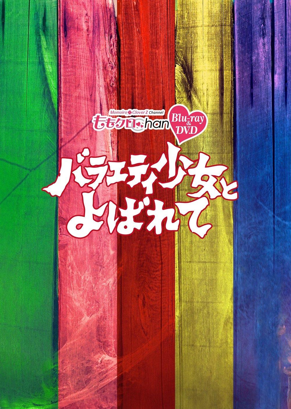 【Amazon.co.jp限定】「ももクロChan」第6弾『バラエティ少女とよばれて』第27集~第31集セット Blu-ray(早期購入特典:卓上カレンダー付)(オリジナル特典:缶バッチ5個セット付)