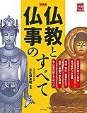 新装版 仏教と仏事のすべて (実用No.1シリーズ)