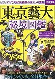 「東京藝大」秘境図鑑 (別冊宝島 2593)