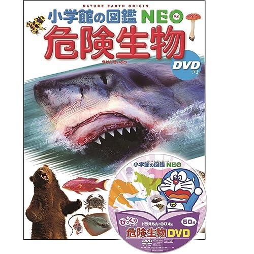 小学館 小学館の図鑑NEO 危険生物 DVDつき