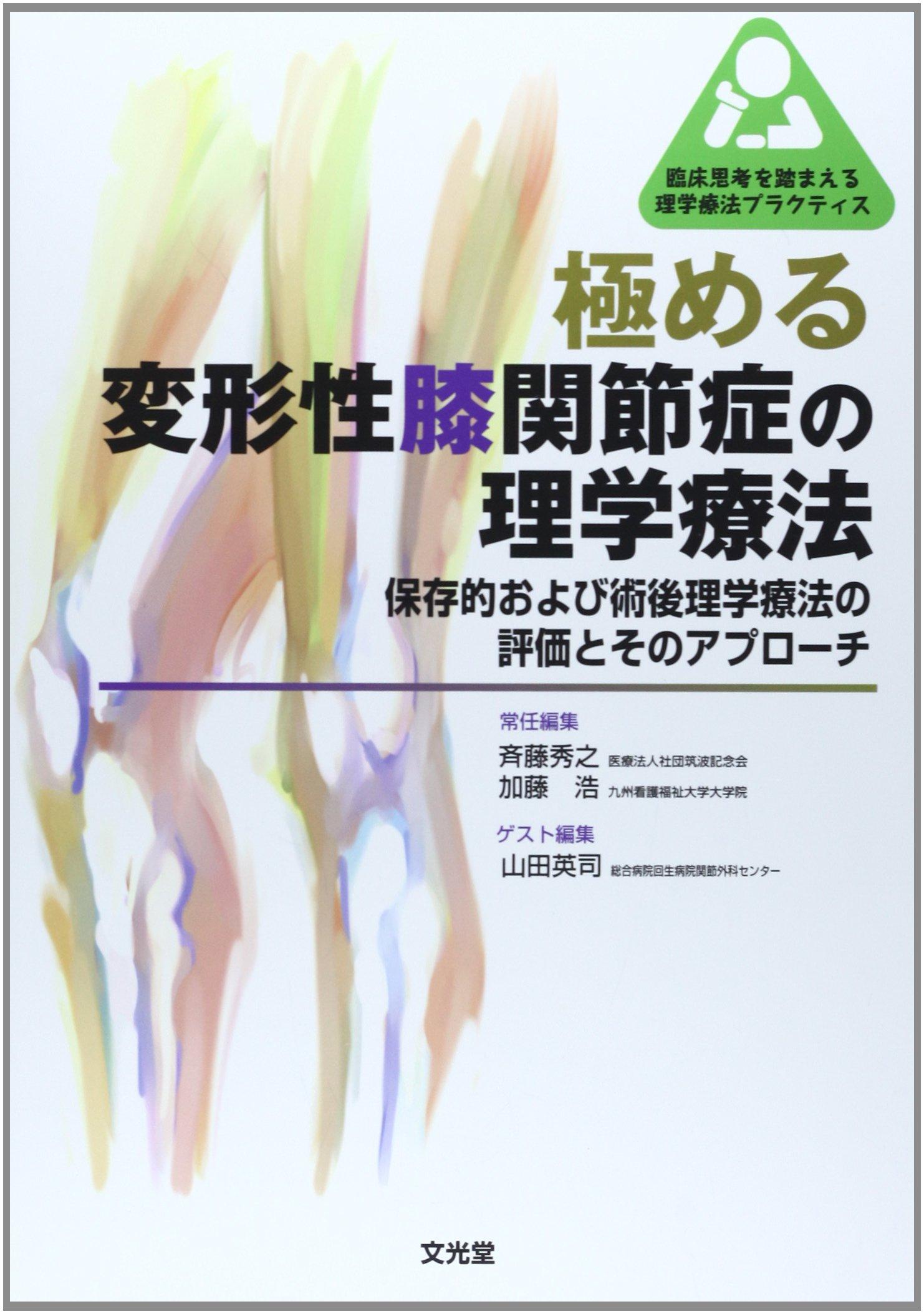 Read Online Kiwameru henkeisei shitsukansetsusho no rigaku ryoho : Hozonteki oyobi jutsugo rigaku ryoho no hyoka to sono apurochi. pdf