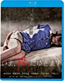 いま、殺りにゆきます(新・死ぬまでにこれは観ろ! ) [Blu-ray]