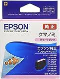 EPSON 純正インクカートリッジ KUI-LM ライトマゼンタ(目印:クマノミ)