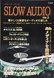 スローオーディオ No.3 (CDジャーナルムック)