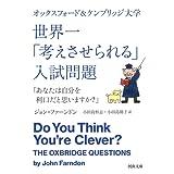 オックスフォード&ケンブリッジ大学 世界一「考えさせられる」入試問題: 「あなたは自分を利口だと思いますか?」 (河出文庫)