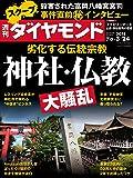 週刊ダイヤモンド 2018年 3/24 号 [雑誌] (劣化する伝統宗教 神社・仏教 大騒乱)
