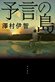 予言の島 (角川書店単行本)