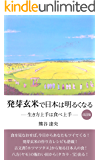 発芽玄米で日本は明るくなる