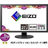 EIZO 27型カラーマネージメント液晶モニター / 4K UHD/Adobe RGB99% / USB Type-C 60W PD/ 5年間長期保証 / ColorEdge CS2740-BK