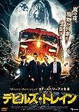 デビルズ・トレイン [DVD]