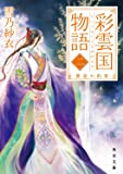 彩雲国物語 二、黄金の約束 (角川文庫)