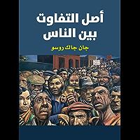 أصل التفاوت بين الناس (Arabic Edition)
