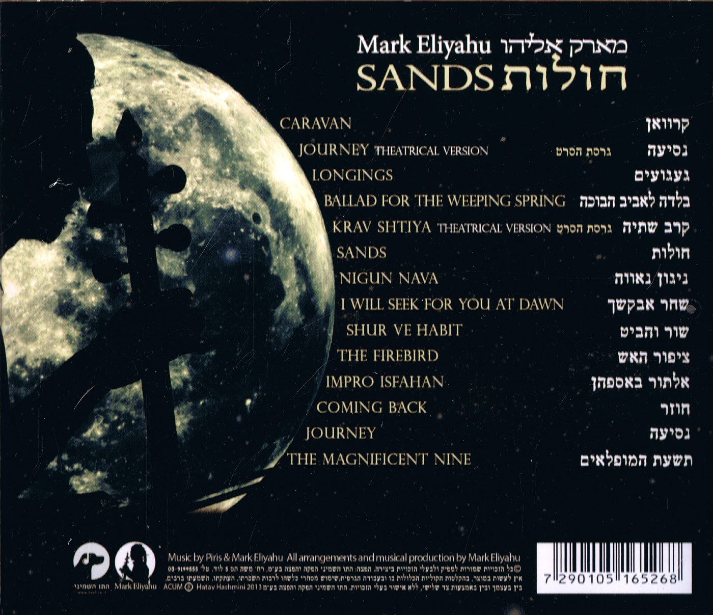 Mark Eliyahu Piris Eliyahu Ishtar Rinat Bar Sands New 2013 Album Including The Music From The Movie Ballad For The Weeping Spring Amazon Com Music