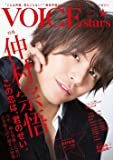 【Amazon.co.jp 限定】TVガイドVOICE STARS vol.12  特典生写真付きAmazon限定表紙版