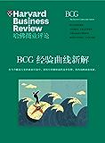 BCG经验曲线新解(《哈佛商业评论》增刊)