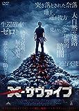 X-サヴァイブ [DVD]