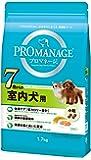 プロマネージ (PROMANAGE) シニア犬用 7歳からの室内犬用 1.7kg [ドッグフード]