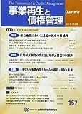 事業再生と債権管理 第157号―季刊 特集:東京地裁における最近の破産事件処理