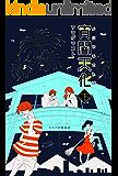 宵闇天化・下 (新潟文楽工房)