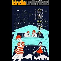yoiyamitenge ge (niigatabungakukoubou) (Japanese Edition) book cover