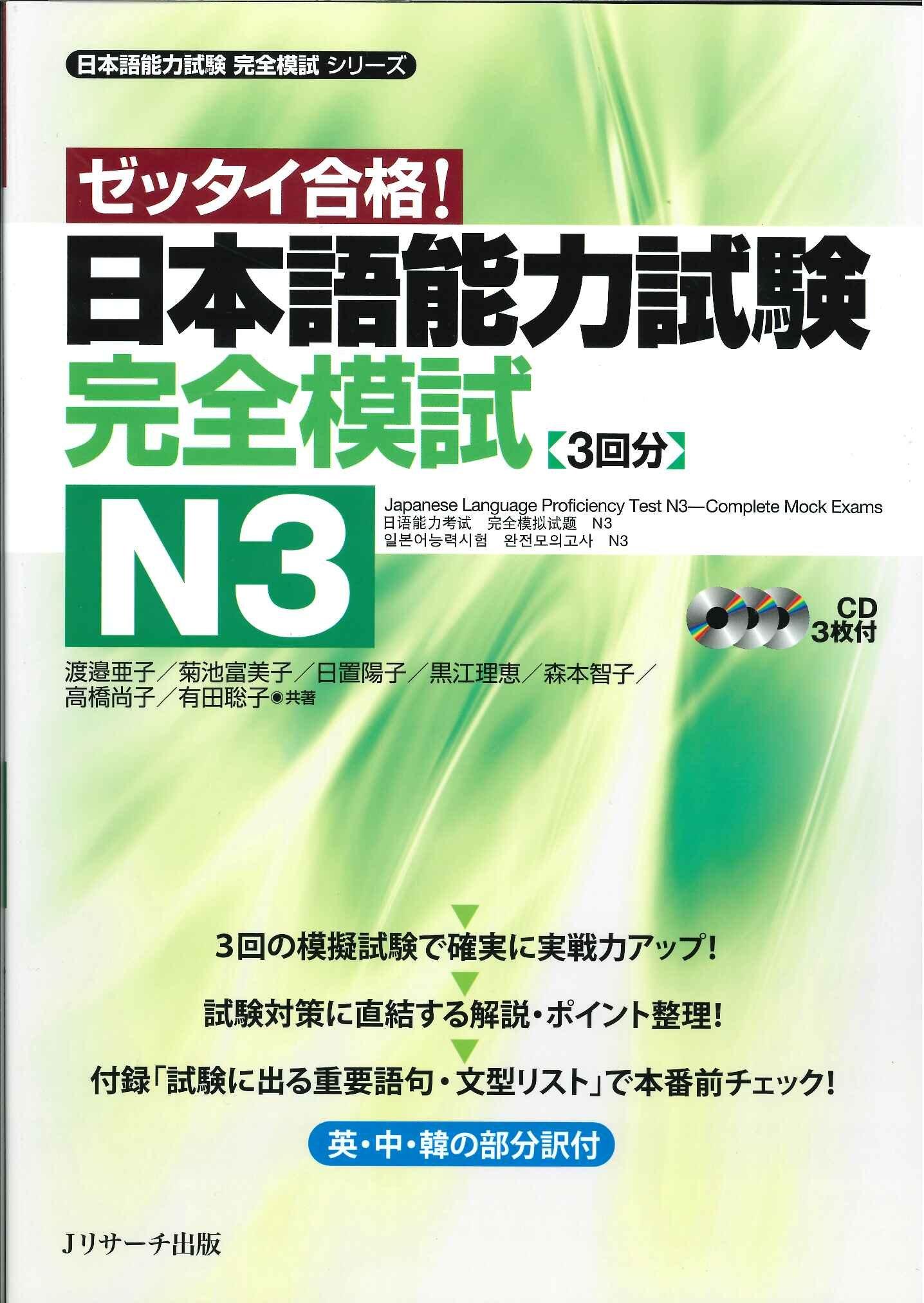 Download JLPT Kanzen Moshi N3 w/CDs [Japanese Language Proficiency Test-Complete Mock Exams Series] (Japanese Language Proficiency Test-Complete Mock Exams Series) pdf epub