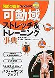 関節の動きがよくわかる DVD可動域ストレッチ&トレーニング事典