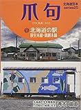 爪句@北海道の駅-根室本線・釧網本線 (北海道豆本シリーズ25)