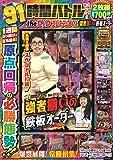 91時間バトル the DVD プレミアムBOX 強者揃いの鉄板オーダー (<DVD>)