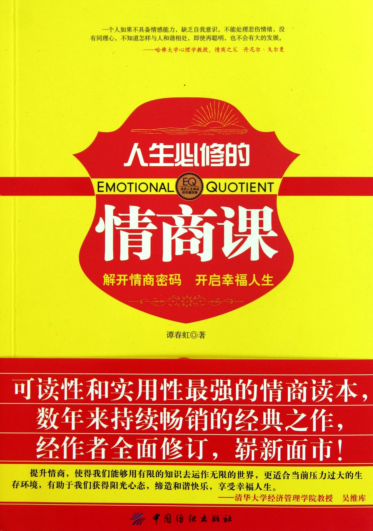 Read Online Necessary Emotional Intelligence Classes for the Life (Chinese Edition) PDF