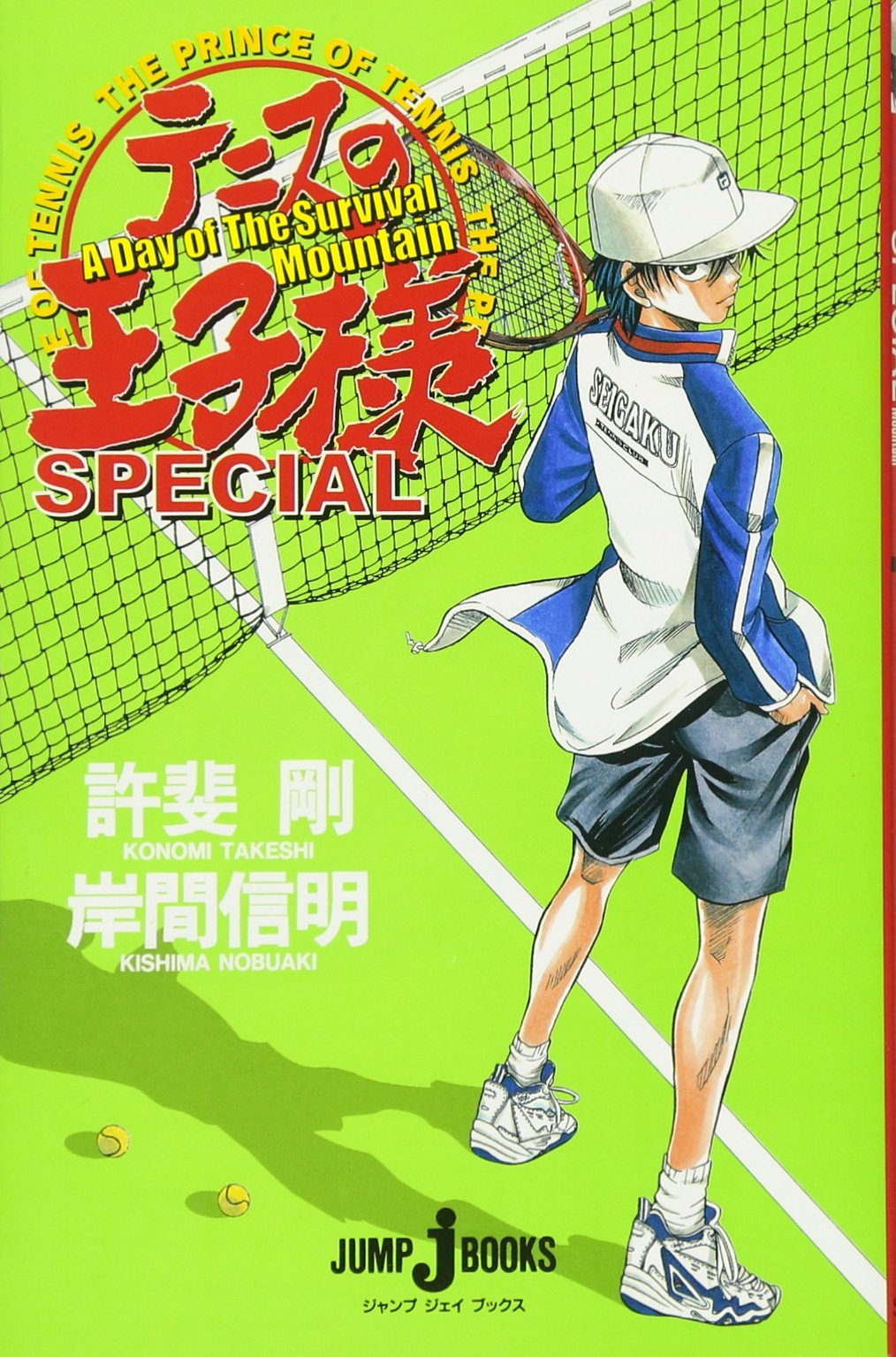 Prince SPECIAL A Day of Survival Mountain of Tennis (JUMP j BOOKS) (2003) ISBN: 4087031292 [Japanese Import] (Japanese) Paperback Shinsho