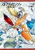 ストラヴァガンツァ-異彩の姫- 5巻 (ハルタコミックス)