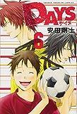 DAYS(6) (講談社コミックス)