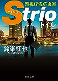 警視庁浅草東署Strio トイル (徳間文庫)