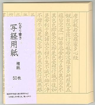 50 piezas de papel de calco y Sutras corazón Sutra (importación de ...