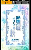 砂漠幻想 イブン・サーディ&景生 プリンスシリーズ (ボーイズラブ)